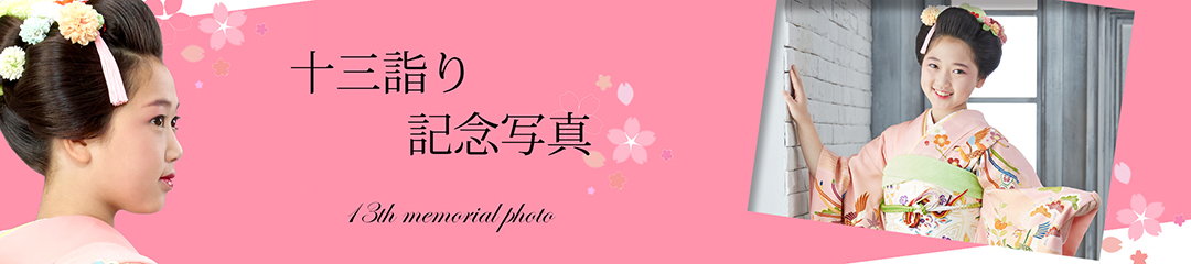 十三詣り記念写真